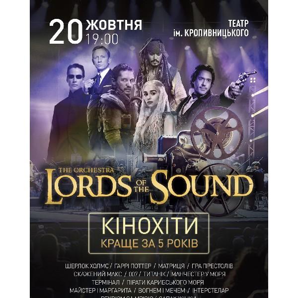 """Lords of the Sound """"КІНОХІТИ: КРАЩЕ ЗА 5 РОКІВ"""""""