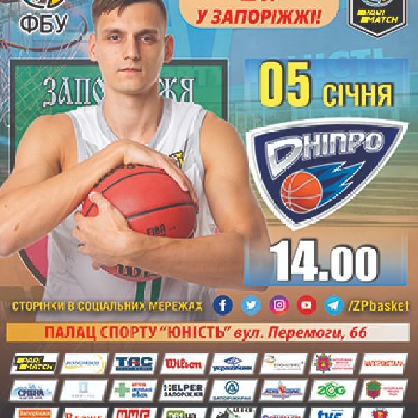 Друга гра. БК-«Запоріжжя»- БК «Дніпро»