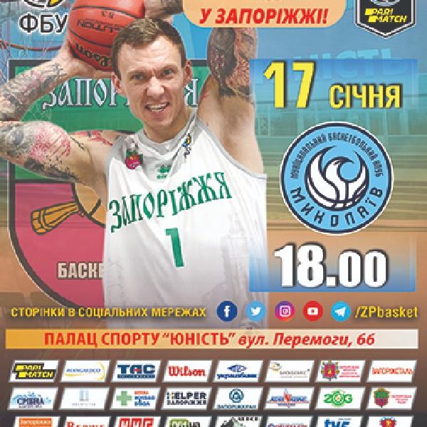 БК «Запоріжжя»  - МБК «Миколаїв»