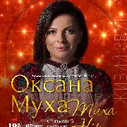Оксана Муха. Святковий концерт «Тиха Ніч»