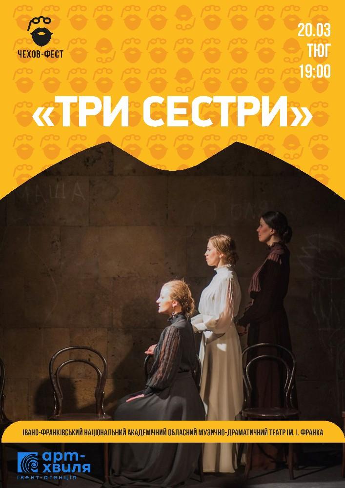 Купить билет на Чехов-фест: «Три сестри» в КЗК СОР Театра для детей и юношества Центральный зал