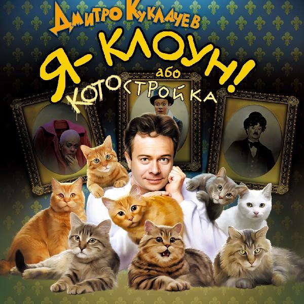 Театр котів Куклачева. Я клоун - Дмитро Куклачев