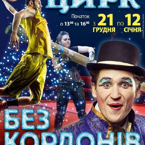 """Новорiчний цирк """"Без обмежень"""""""