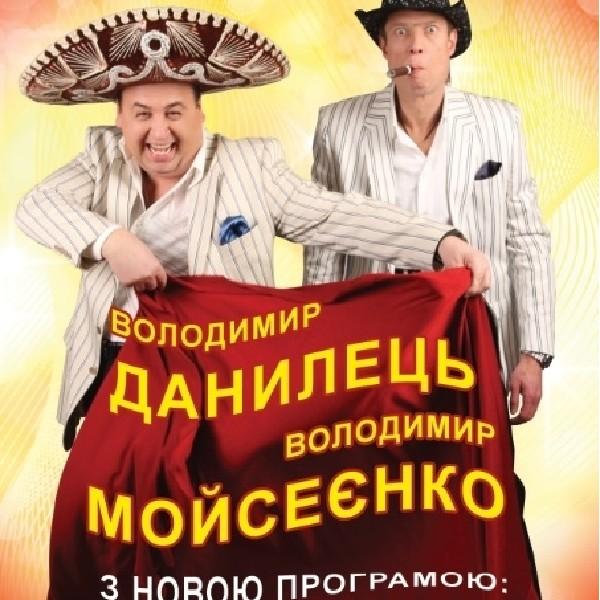 Володимир Данилець та Володимир Мойсеєнко з новою програмою «Давайте посміємось»