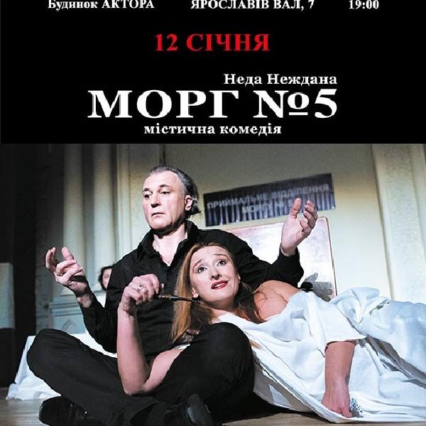 Морг 5 (КХАТ)