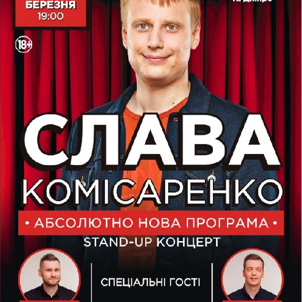 Слава Комісаренко (Дніпро)