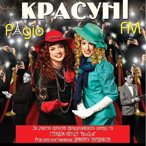 """РАДІО """"КРАСУНІ FM"""""""
