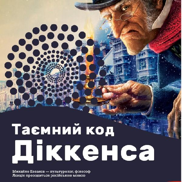 Лекція Михайла Козакова | Таємний код Діккенса
