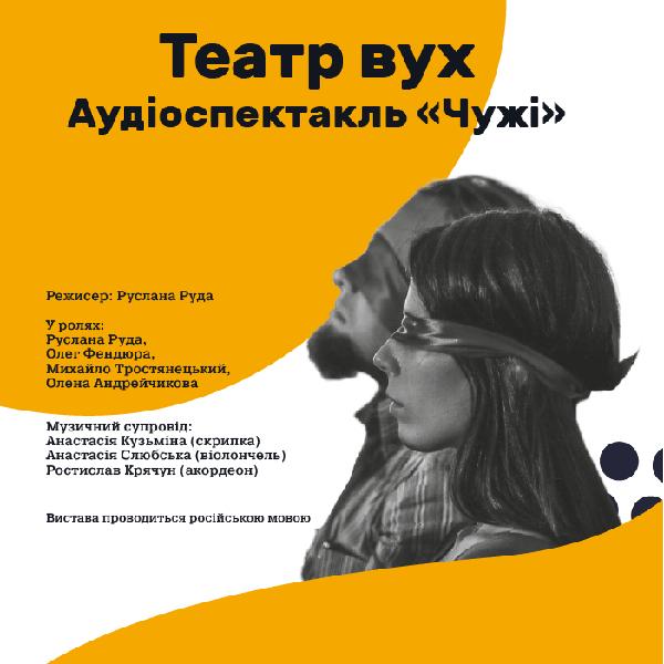 Театр вух | Аудіовистава «Чужі»