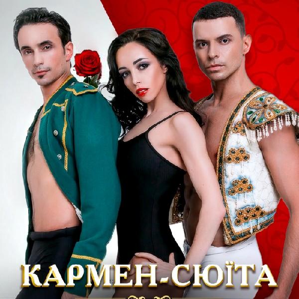 Кармен-сюїта / Шехерезада балет