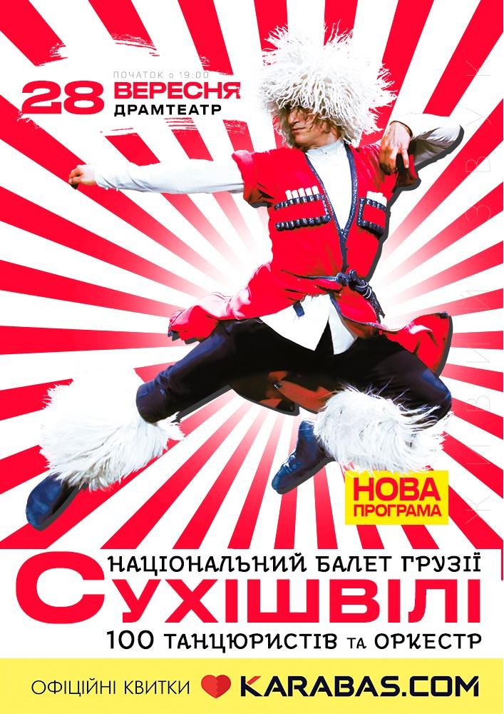 Купить билет на СУХІШВІЛІ в В помещении Ровенского академического украинского музыкально-драматического театра (Драмтеатр) Центральный зал