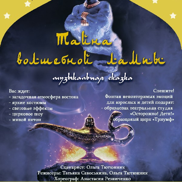 Музыкальная сказка «Тайна волшебной лампы»