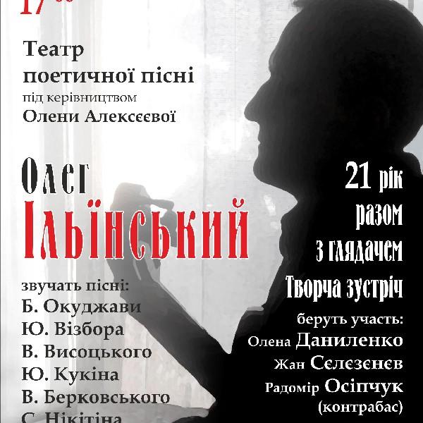 Олег Ильинский