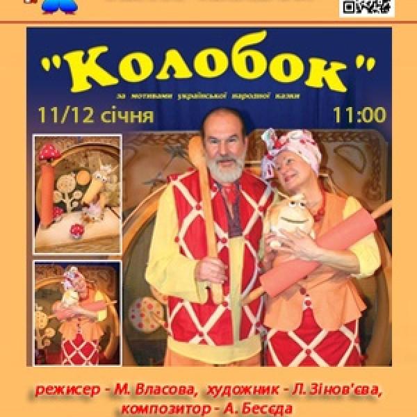 Колобок (Театр ляльок)