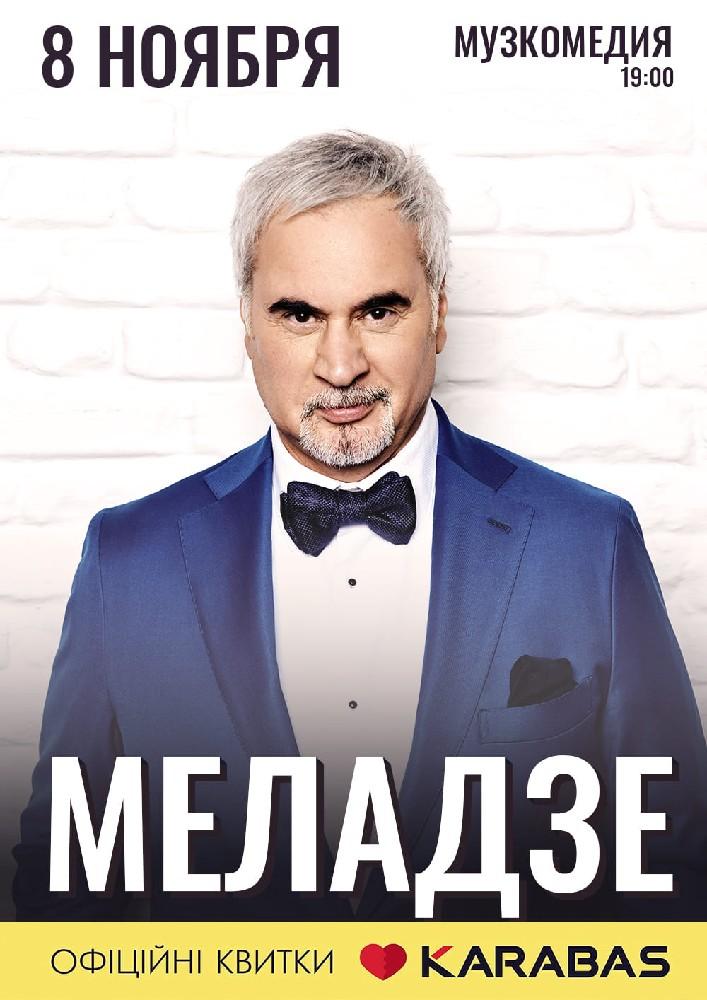 Купить билет на Валерий Меладзе в Театр музыкальной комедии Центральный зал
