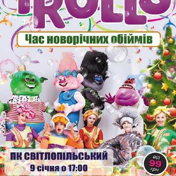 Детская шоу программа «Тролли»
