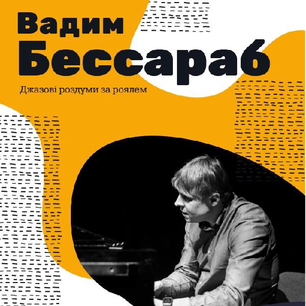 Вадим Бессараб | Джазові роздуми за роялем