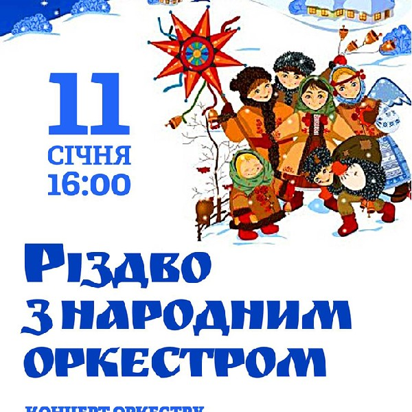 Концерт Оркестру народних інструментів «Різдво з народним оркестром»