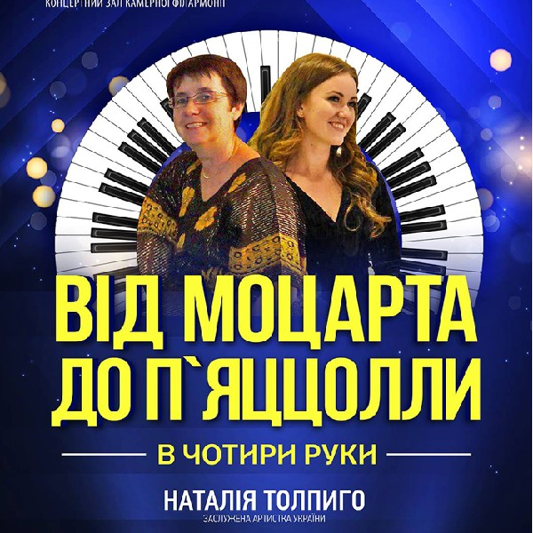 Фортепіанний концерт в 4 руки «Від Моцарта до П'яццолли»