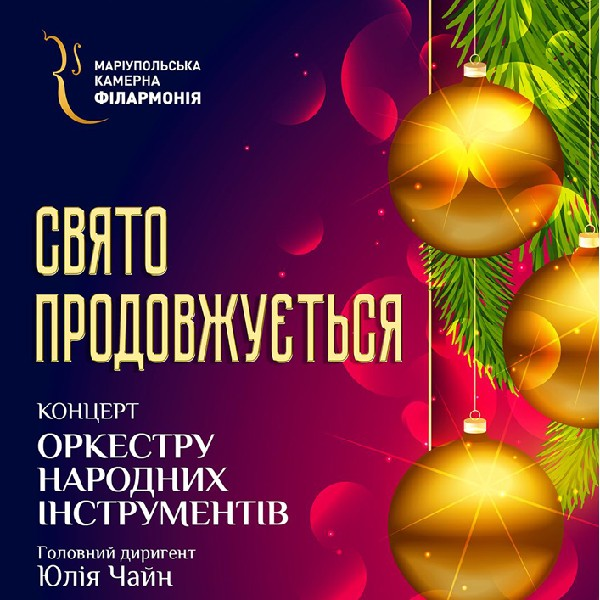 Концерт Оркестру народних інструментів «Свято продовжується»