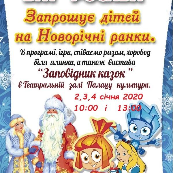 Новорічний ранок та вистава «Заповідник казок»