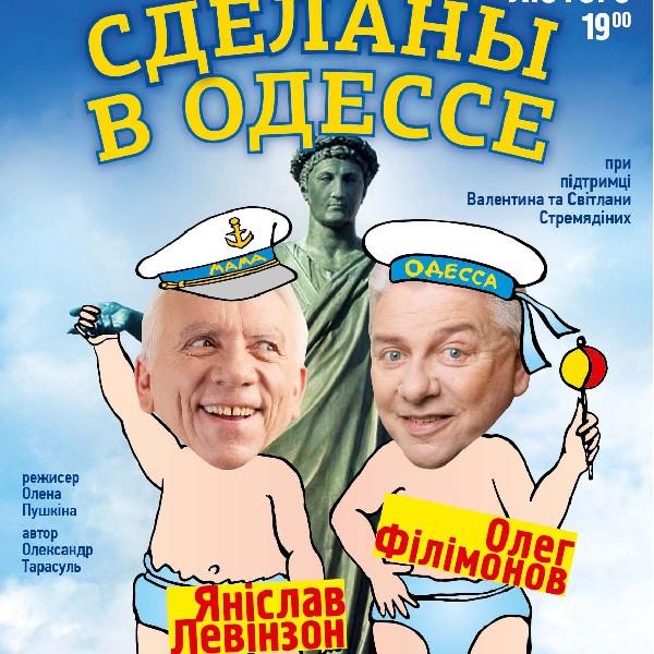 """""""Сделаны в Одессе""""!!!"""