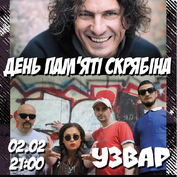День пам'яті Скрябіна - гурт «Узвар»