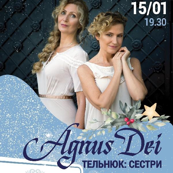 «ТЕЛЬНЮК: Agnus Dei» різдвяний концерт
