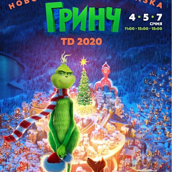 Гринч TD 2020