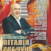 Ювілейний творчий вечір Віталія Рябчуна
