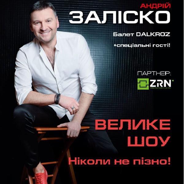 Андрій Заліско Велике Шоу ніколи не пізно