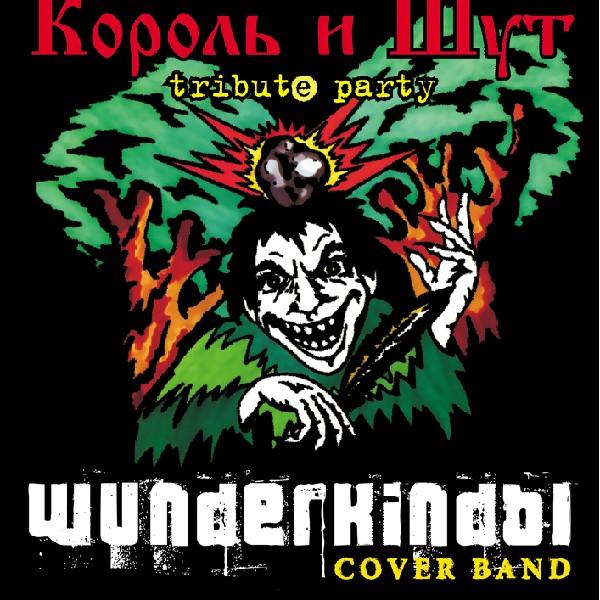 Триб'ют «КиШ» – band «Вундеркинды»