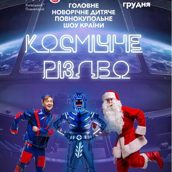 Новорічне дитяче повнокупольне шоу «Космічне Різдво - Space Christmas»