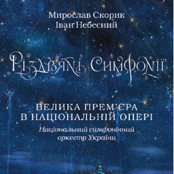 Рождественские симфонии