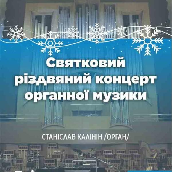 Святковий різдвяний концерт органної музики
