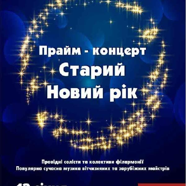 Прайм-концерт «Старий Новий рік»