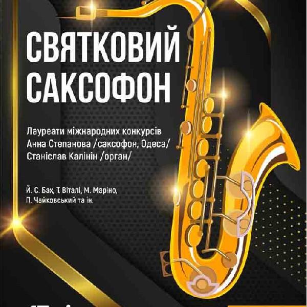 Святковий саксофон