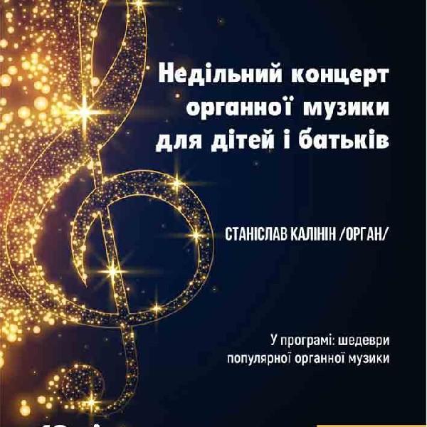 Недільний концерт органної музики для дітей і батьків