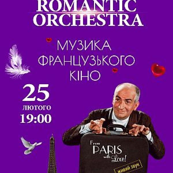 Romantic Orchestra «Музыка Французского кино»