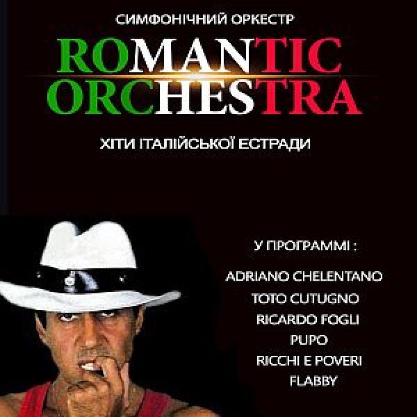 Romantic Orchestra «Хиты итальянской эстрады»