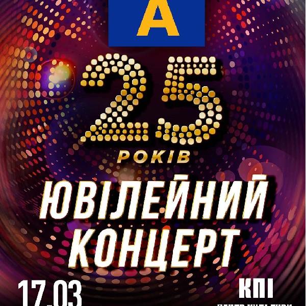 25 років ювілейний концерт