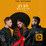 KAZKA. Тур «Nirvana»