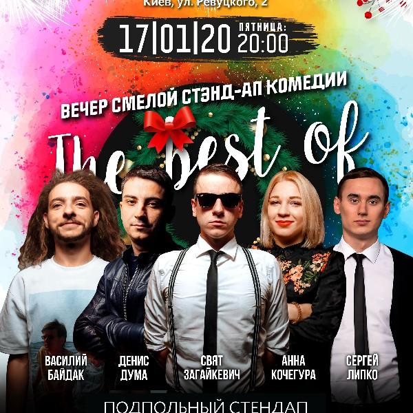 Подпольный Стендап: The best of