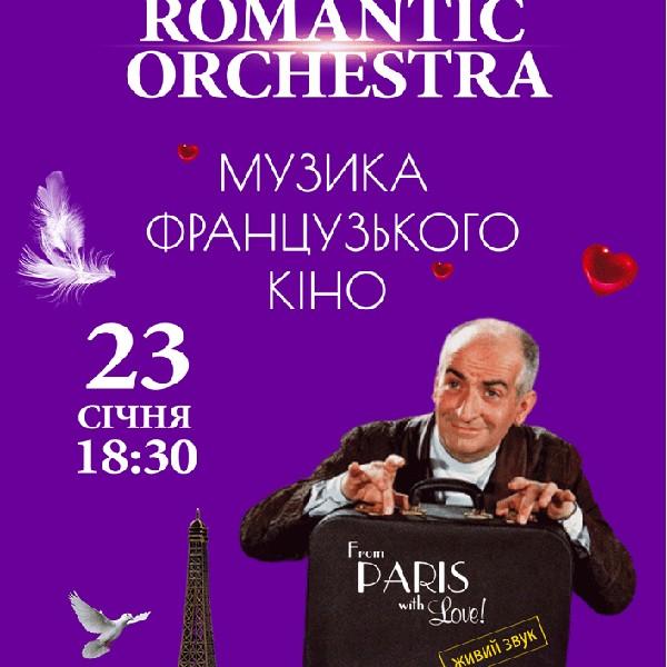 Симфонический оркестр «Romantic Orchestra» под управлением Юрия Бедника представит программу «Музыка...