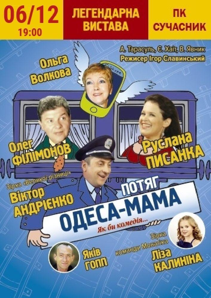 Купить билет на Поезд «Одесса-мама» в Дворец культуры «Современник» Центральный зал