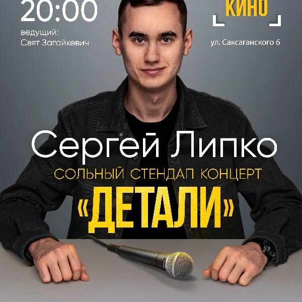 Підпільний Стендап XL. Сергій Липко