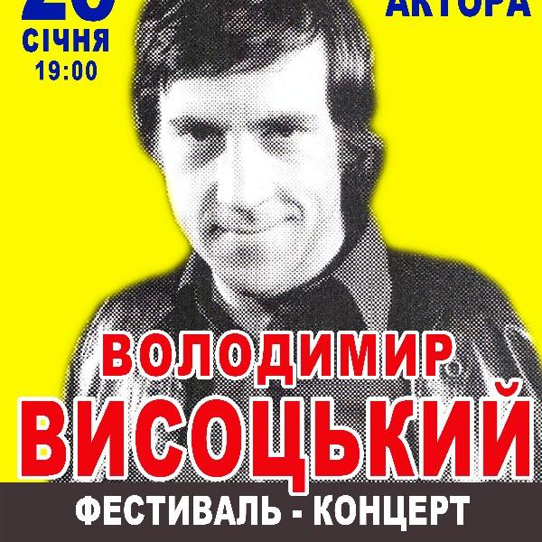 Володимир Висоцький присвячення