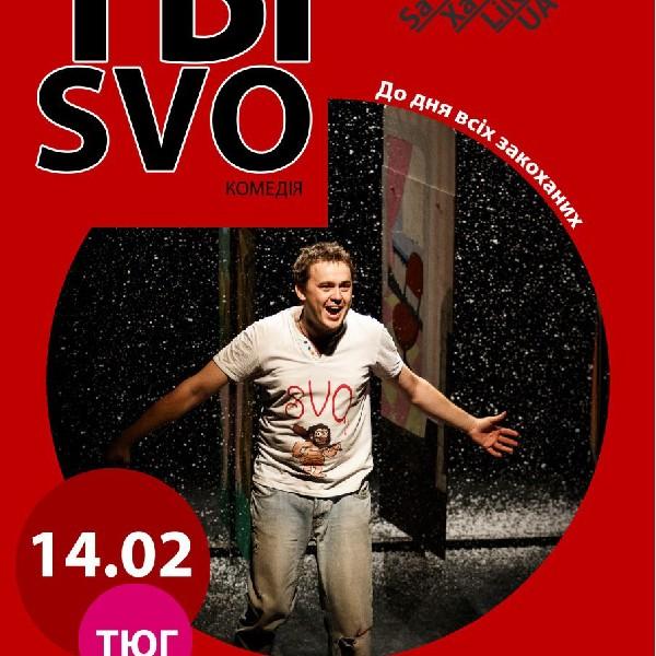 «Ти SVO». Театр «SaXaLin UA»