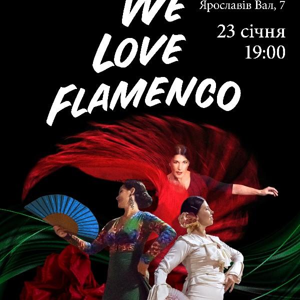 We Love Flamenco Концерт студії «Школа фламенко»