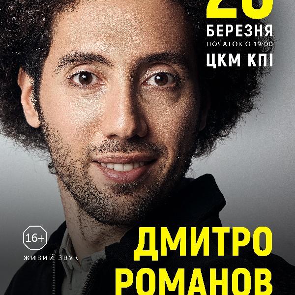 "Дмитро Романов ""Нове та краще""_ Київ"